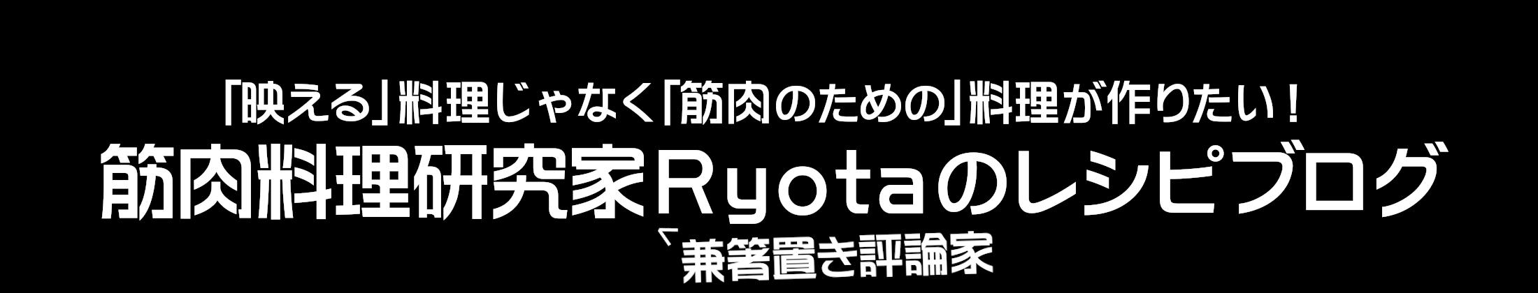 筋肉料理研究家 Ryotaのレシピブログ